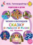 Книга Родителям и детям: читаем и обсуждаем 'Сказку о рыбаке и рыбке' А.С. Пушкина