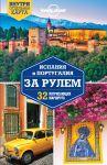 Книга Испания и Португалия за рулем. 32 потрясающих маршрута