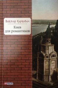 Книга Киев для романтиков