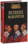 Книга 100 великих фаворитов