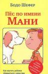 Книга Пёс по имени Мани