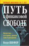 Книга Путь к финансовой свободе (2-е издание)