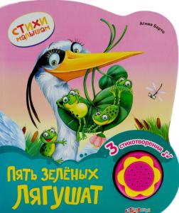 Книга Пять зеленых лягушат