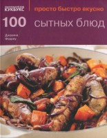 Книга 100 сытных блюд