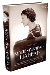 Книга Мадемуазель Шанель