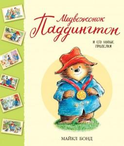 Книга Медвежонок Паддингтон и его новые проделки