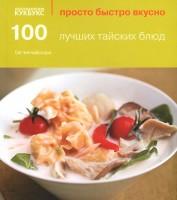 Книга 100 лучших тайских блюд