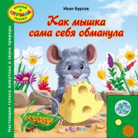 Книга Как мышка сама себя обманула