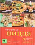 Книга Такая разная пицца
