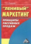 Книга Ленивый маркетинг. Принципы пассивных продаж. 2-е изд
