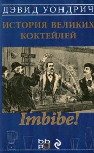 фото страниц Imbibe! История великих коктейлей #3