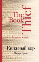 Книга Книжный вор
