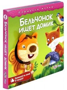 Книга Бельчонок ищет домик. Книжка-игрушка
