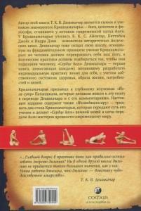 фото страниц Сердце йоги. Принципы построения индивидуальной практики #4