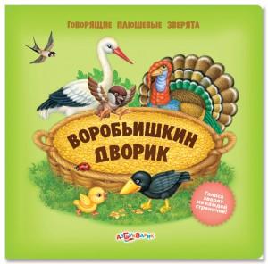 Книга Воробьишкин дворик. Книжка-игрушка