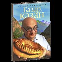 Книга Базар, казан и дастархан