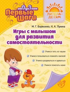 Книга Игры с малышом для развития самостоятельности