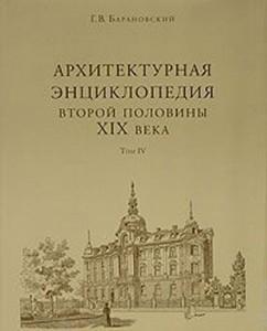 Книга Архитектурная энциклопедия второй половины 20 века. Том 4. Жилища и службы