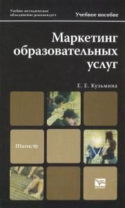 Книга Маркетинг образовательных услуг. Учебное пособие