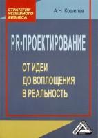 Книга PR-проектирование. От идеи до воплощения в реальность