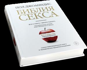 Книга Библия секса