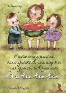 Книга Метафорические ассоциативные карты для детей и взрослых 'Я и все-все-все'