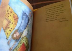 фото страниц Блокнот для солнечного настроения. Мечты, подарки и еще больше улыбок #5
