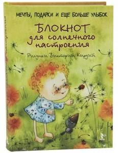 Книга Блокнот для солнечного настроения. Мечты, подарки и еще больше улыбок