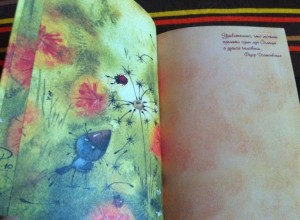 фото страниц Блокнот для солнечного настроения. Мечты, подарки и еще больше улыбок #4