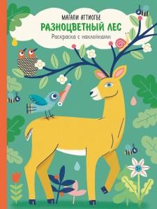 страница 1445 детские книги купить книги для детей в