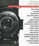 Книга Диалог с фотографией