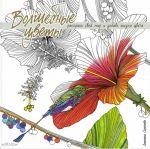Книга Волшебные цветы. Раскрась свой мир и добавь жизни цвета