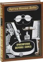 Книга Приключения Шерлока Холмса (подарочное издание)