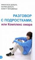 Книга Разговор с подростками, или Комплекс омара