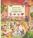 Книга Веселые пряталки в детском саду