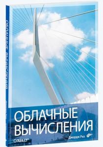 Книга Облачные вычисления