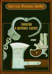 Книга Записки о Шерлоке Холмсе (подарочное издание)