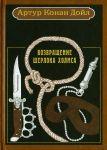 Книга Возвращение Шерлока Холмса (подарочное издание)
