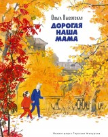 Книга Дорогая наша мама