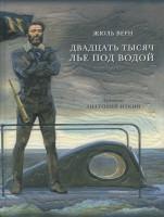 Книга Двадцать тысяч лье под водой