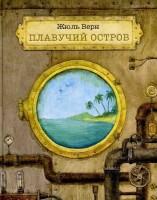 Книга Плавучий остров
