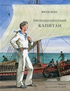 Книга Пятнадцатилетний капитан