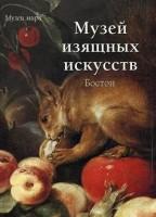 Книга Музей изящных искусств. Бостон