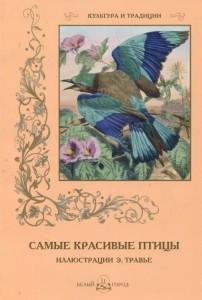 Книга Самые красивые птицы