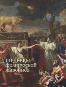 Книга Шедевры французской живописи