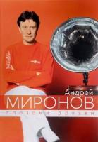 Книга Андрей Миронов глазами друзей