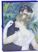 Книга Музей Орсе. Париж