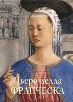 Книга Пьеро делла Франческа