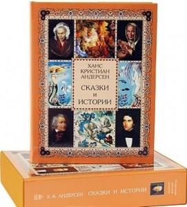 фото страниц Сказки и истории (подарочное издание) #7