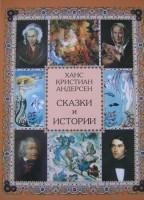 Книга Сказки и истории (подарочное издание)